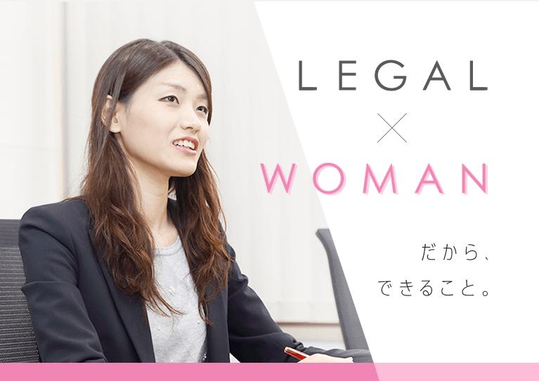 LEGAL X WOMAN だから、できること。