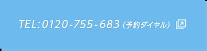 0120-755-683
